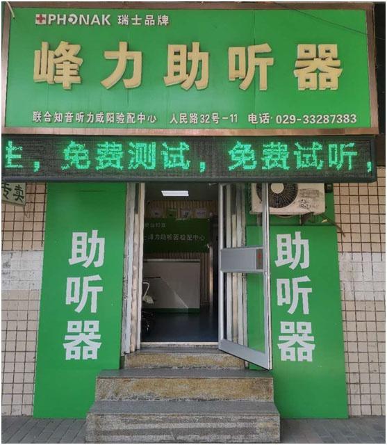 陕西咸阳助听器验配中心