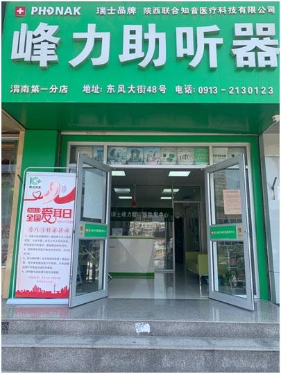 陕西渭南助听器验配中心