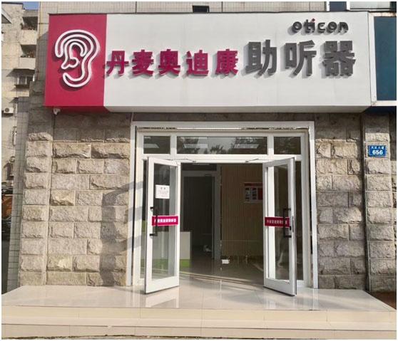陕西汉中奥迪康助听器验配中心
