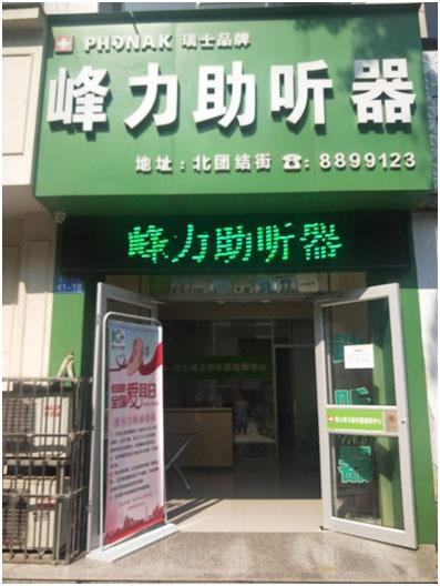 陕西汉中市人民医院助听器验配中心