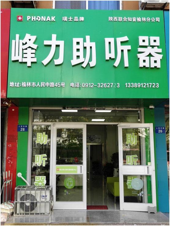陕西榆林助听器验配中心