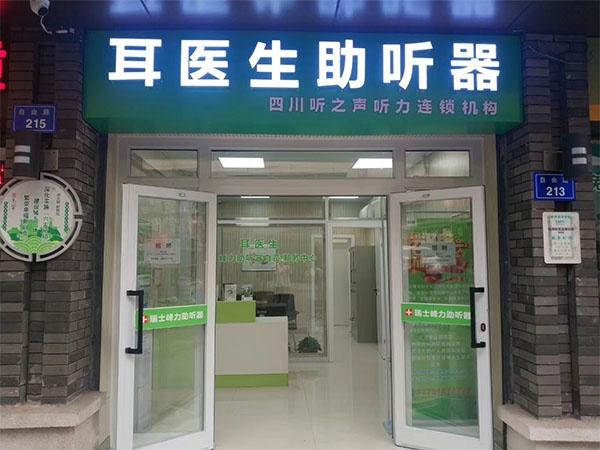 四川自贡耳医生助听器验配中心-自贡助听器,自贡峰力助听器,自贡哪里卖助听器