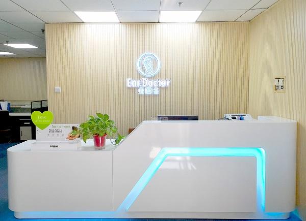 北京耳医生听力总部助听器验配中心